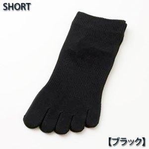 画像1: エクストリームコンフォートソックス【ショートサイズ】ブラック(LLサイズ)