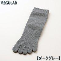 エクストリームコンフォートソックス【レギュラーサイズ】ダークグレー
