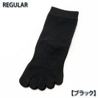 エクストリームコンフォートソックス【レギュラーサイズ】ブラック