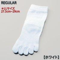 エクストリームコンフォートソックス【レギュラーサイズ】ホワイト(LLサイズ)